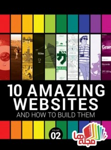۱۰-amazing-websites-and-how-to-build-them-volume-2