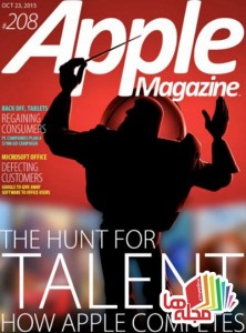 apple-magazine-23-october-2015