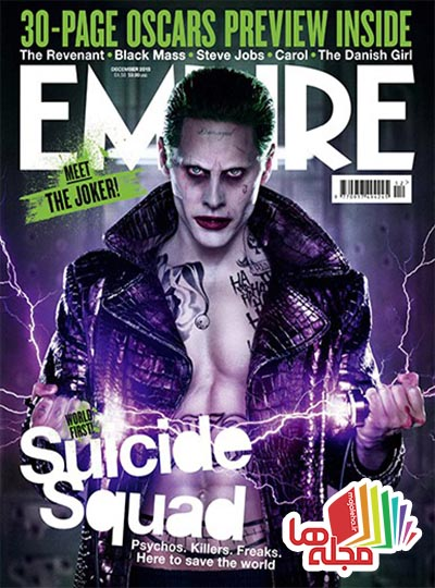 empire-uk-december-2015