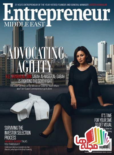 entrepreneur-middle-east-november-2015