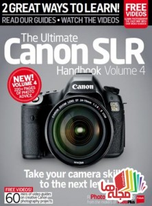ultimate-canon-slr-handbook-vol.-4-2015