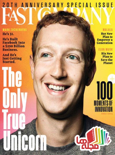 fast-company-december-2015-january-2016