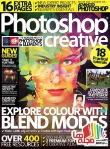 photoshop-creative-issue-134-2015