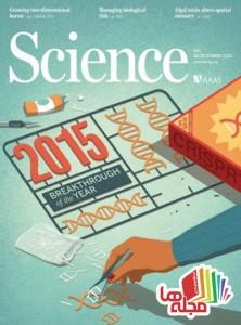 science-18-december-2015