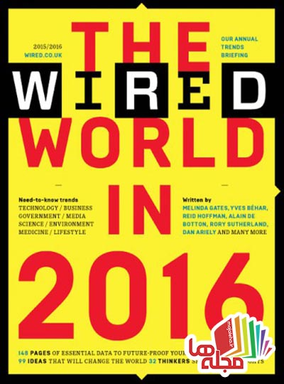 wired-uk-the-wired-world-in-2016