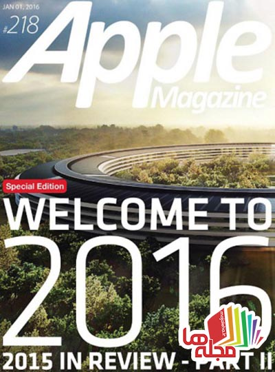 apple-magazine-1-january-2016