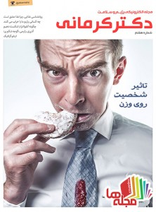 e-magazine-no.7_Page_01