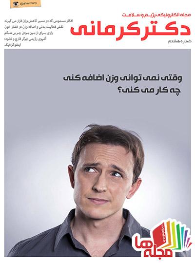e-magazine-no.8_Page_01