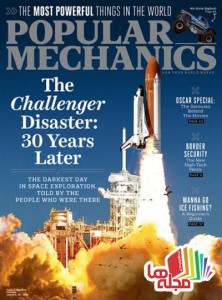 popular-mechanics-usa-february-2016