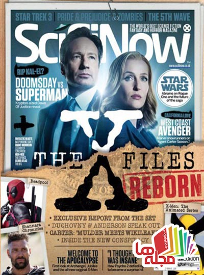 scifi-now-issue-115-2016