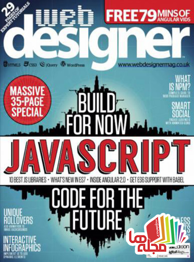 web-designer-uk-issue-245-2016