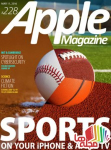 applemagazine-11-march-2016