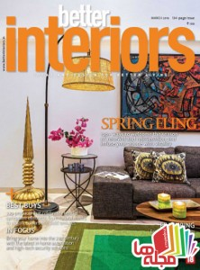 better-interiors-march-2016