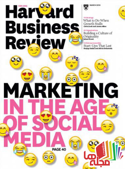 harvard-business-review-usa-march-2016