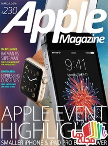 applemagazine-25-march-2016