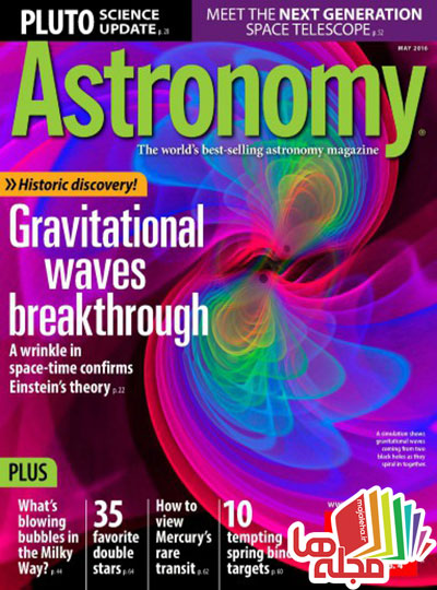 astronomy-may-2016