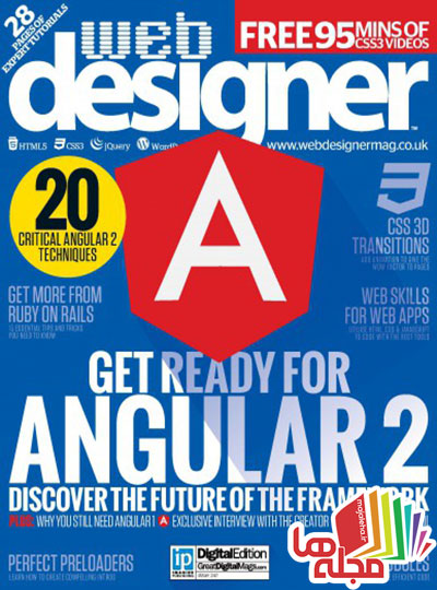web-designer-issue-247-2016