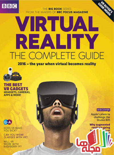 virtual-reality-the-complete-guide-2016