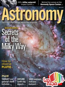 astronomy-july-2016