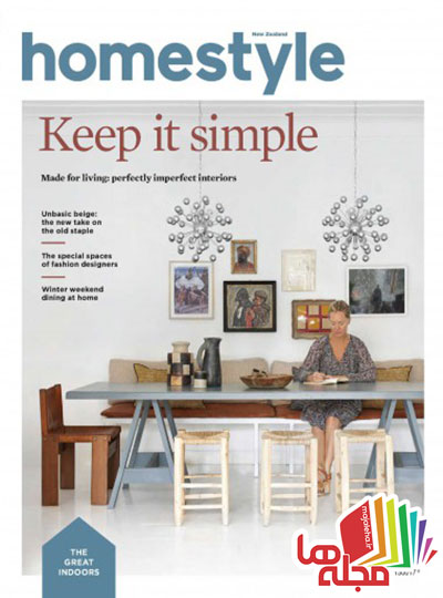 homestyle-june-july-2016