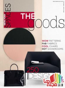 new-york-spaces-spring-goods-2016