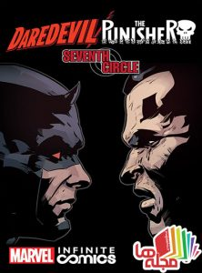 Daredevil-Punisher-Seventh-Circle-Infinite-Comic-001-2016