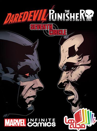 Daredevil-Punisher-Seventh-Circle-Infinite-Comic-001-2016