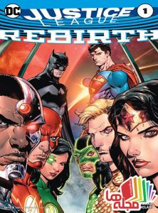 Justice-League-Rebirth--1-2016