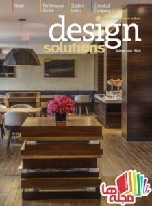 design-solutions-summer-2016
