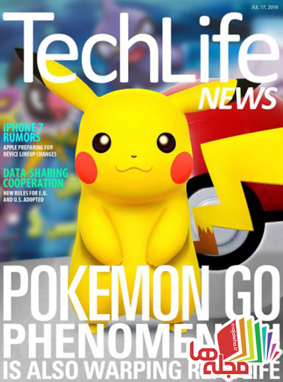 techlife-news-17-july-2016
