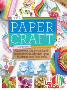 the-paper-craft-book-2016