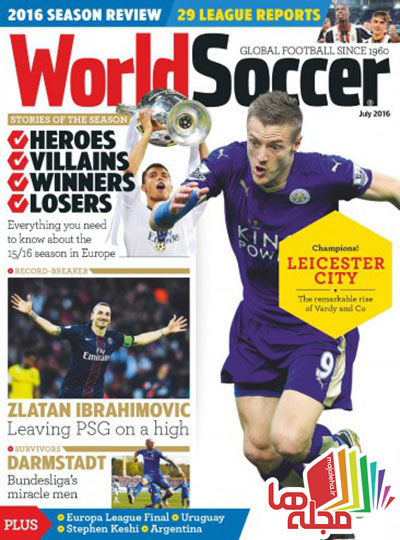 world-soccer-july-2016