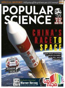 popular-science-australia-september-2016